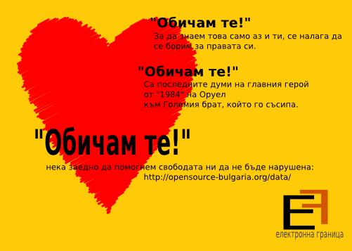 Свободна Валентинка